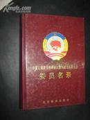 中国人民政治协商会议第九届全国委员会委员名录