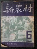 27)【解放区杂志】民国三十八年《新农村》第六、七、八、九期合拍