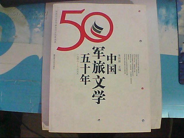 【图】中国军旅文学五十年:1949-1999