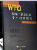 WTO框架下农业财政支出政策研究