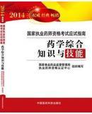 药学综合知识与技能(教材)2014执业药师资格考试应试指南