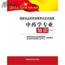 2014-中药学专业知识(一)-国家执业药师资格考试应试指南
