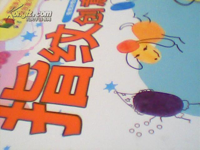 奇思妙想的美术课 快乐的指纹创意画图片