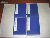 《鲁迅手稿全集》第3-6函完整44册:(低价转让:书信、日记各2函,函套95品内页10品,1978年文物社出版,6开本,线装本,彩色套印本,95品以上)