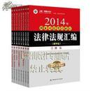 2014年-法律法规汇编-国家司法考试必读4(教学版)