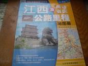 江西及其周边省区公路里程地图册