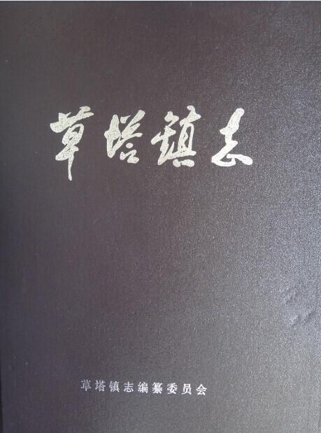 草塔镇志(稀缺本)美食秀体验图片