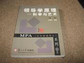 正版全新 保障 .领导学原理:科学与艺术——MPA(公共管理硕士)  系列 刘建军
