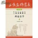 刑法-国家司法考试三校名师讲义-1-2014年版