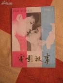 电影故事(1990/4)