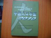 中国人口年鉴2010 包邮