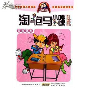 同桌冤家-淘气包马小跳-漫画升级版