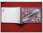 怀旧收藏《科技报头资料》王永杰李绍刚编绘 80年1版1印 保老保真