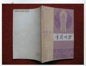 怀旧收藏《京剧唱腔 青衣 第二辑上》62年1版82年4印 保老保真