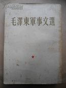 毛泽东军事文选   带毛主席像   繁体竖版  1961年12月北京   一版一印   赠书籍保护袋  包邮快递宅急送