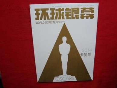 环球银幕 【2014年,第2期】带海报