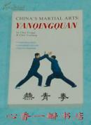 燕青拳(燕青架子 练手拳 套环散/法文版/1992年一版一印/库存新书/见描述/19)