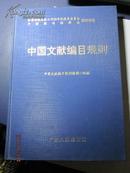 中国图书馆学会推荐使用:中国文献编目规则(16开,精装)