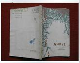 怀旧收藏《护碑记》鲁夫 著 82年1版1印 长江文艺出版社 保老保真