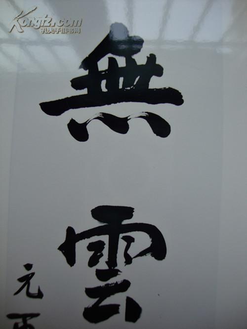 代表作《当代书法家精品集-朱元更卷》                 相似商品图片