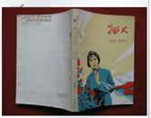 怀旧收藏《榴火》安徽人民出版 78年1版1印 保老保真 好品