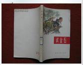 怀旧收藏《试金石》75年1版1印 江苏人民出版社 保老保真 好品