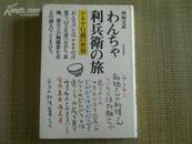 日文原版  精装本〈利兵卫之旅〉神崎宣武