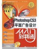 PhotoshopCS3平面广告设计从入门到精通(附光盘)