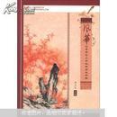 北京师范大学110周年校庆系列丛书2·风华:北京师范大学优秀师生印象