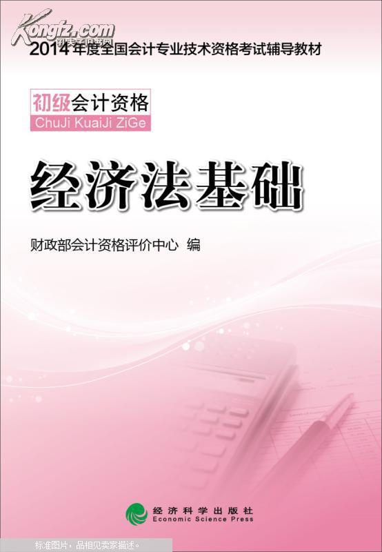 经济法基础-0301视频 _网络排行榜
