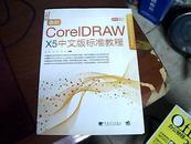 最新CorelDraw x5中文版标准教程(附 CD1张)