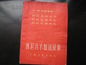 文革出版《红卫兵不怕远征难 》1967年