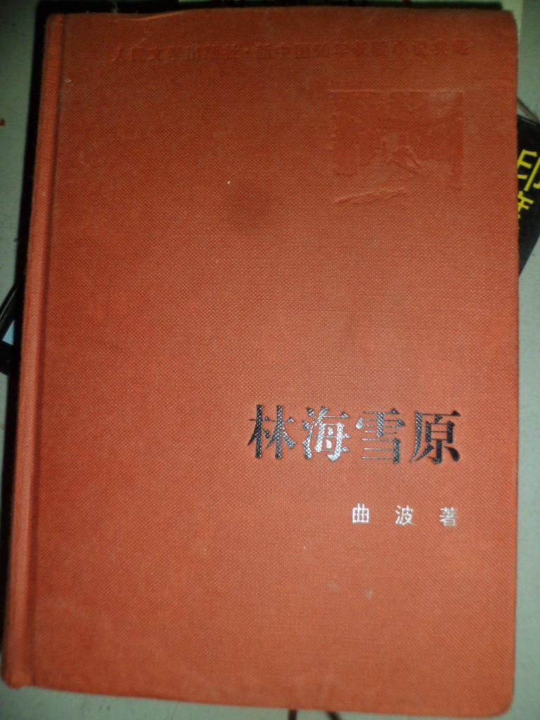 林海雪原(精装)新中国60年长篇小说典