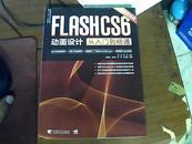 FLASHCS6动画设计从入门到精通  含光盘