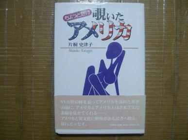 ちょっとだけ覗い たアメリカ      日文原版书