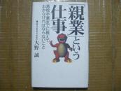 「亲业」という仕 事     日文原版书