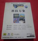 正版Discovery探索频道【最受欢迎的节目系列】-科技万象