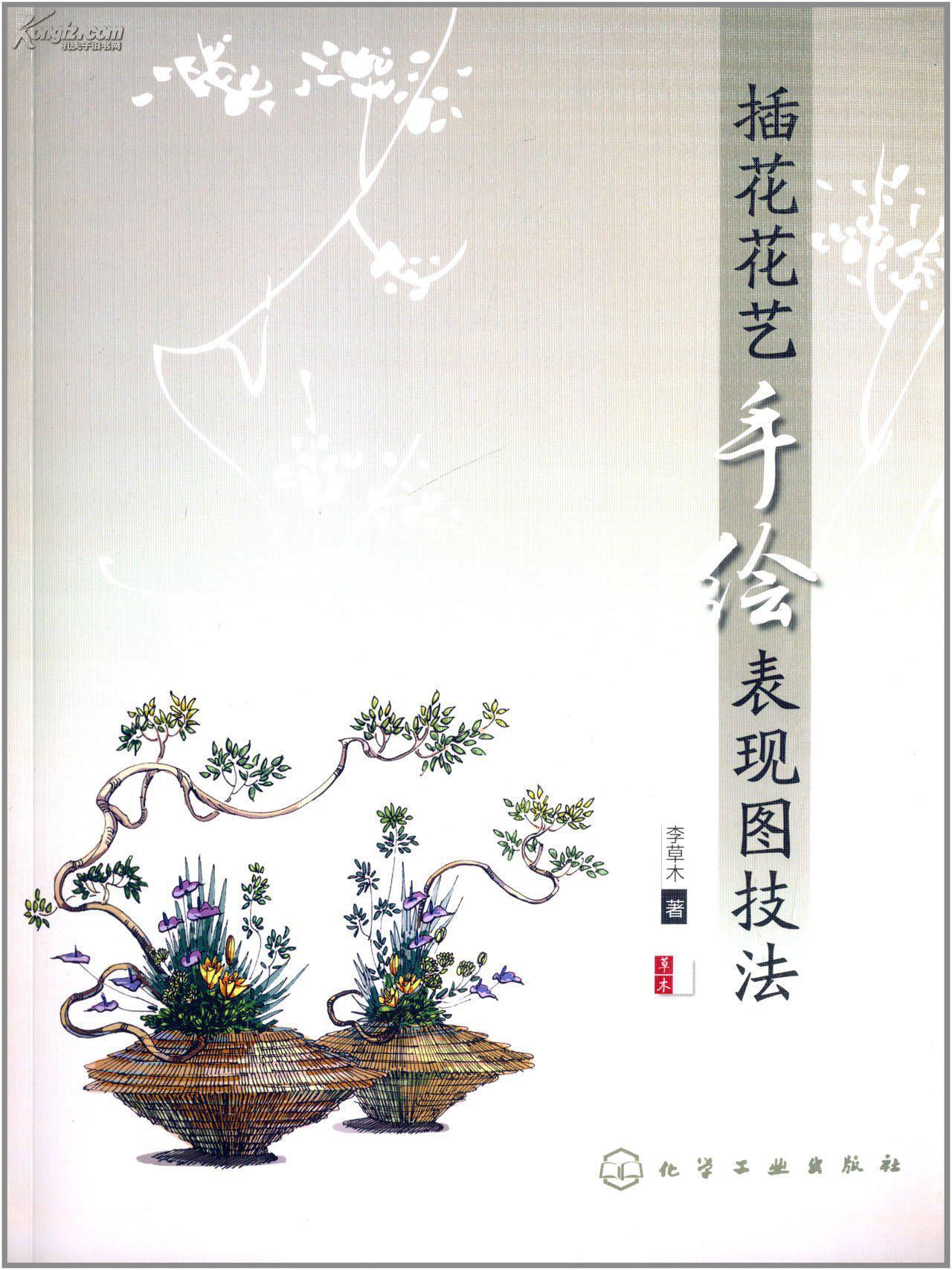 【图】插花花艺手绘表现图技法