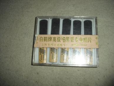 白鹤牌高级bB调黑管专业哨片 10片装