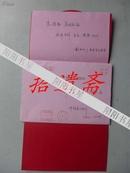 贺卡带封:中国光大银行副总裁 戴秋生