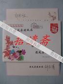 贺卡带封:新洲徐古镇 梅克彬