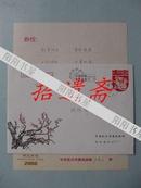 贺卡带封:武汉市委组织部 卢建文