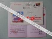 贺卡带封:武汉市新洲区人民政府副区长 魏久明