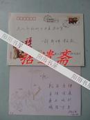 贺卡带封:武汉市黄陂区旅游局 刘光义