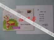 贺卡带封:武汉市新洲区卫生局局长 王心刚