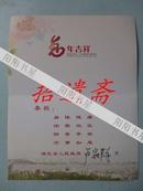 贺卡:湖北省人民政府副秘书长 卢焱群