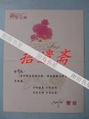 贺卡:武汉市新洲区人民政府副区长 吕文洲