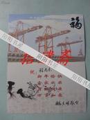 贺卡:新洲区人民政府副区长 魏久明