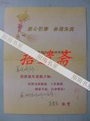 贺卡:湖北省福利彩票发展中心主任 吴建军
