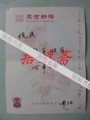 贺卡:武汉市安监局局长 李上玉